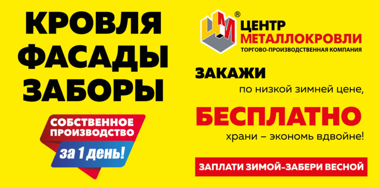 Баннер акция «Заплати зимой, забери весной» от Центра Металлокровли