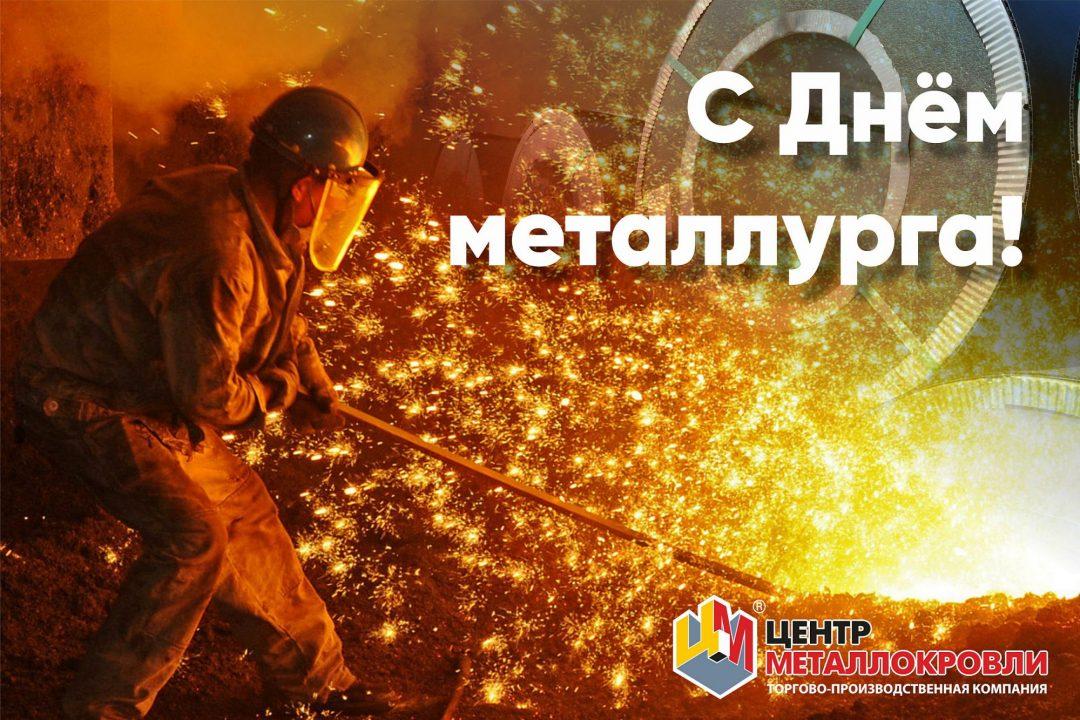 День металлурга поздравляем-1